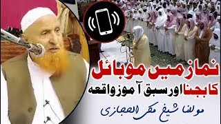 Namaz mein Phone -  Sheikh Makki Al Hijazi - Cell Phone during Prayer ? نماز میں فون بجنا
