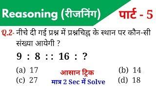 Reasoning (रीजनिंग)//Part-5//For - RAILWAY NTPC, GROUP D, SSC CGL, CHSL, MTS, BANK & ALL EXAMS