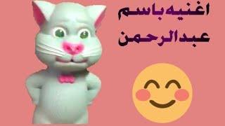 اغنية عبد الرحمن بودي | اغاني باساميكو-اغاني-العاب