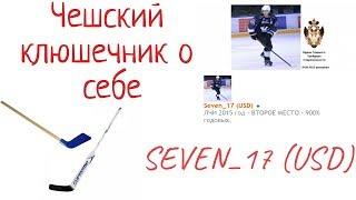Чешский клюшечник (Seven 17 usd) о себе