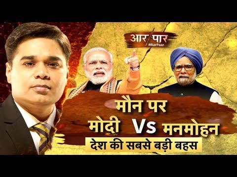 Aar Paar   मौन पर मोदी Vs मनमोहन   Manmohan ने Modi पर कैसा तंज   News18 India