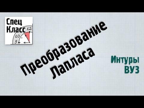 Преобразование Лапласа - Bezbotvy