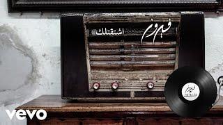 Fairuz - Ishtaktellak (Lyric Video)