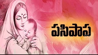 Pasi Papa || Latest Telugu Short Film ll Directed by S.M. Basha ( Munna)