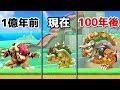 【マリオメーカー2】倒すごとに進化と退化を繰り替える恐怖のクッパ!!