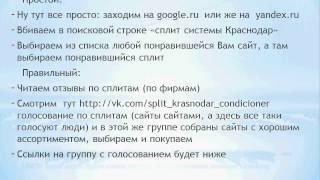 видео сплит система в Краснодаре