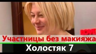 Участницы Холостяк 7 без макияжа