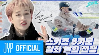 Winter is Coming #1|[SKZ CODE] Ep.01