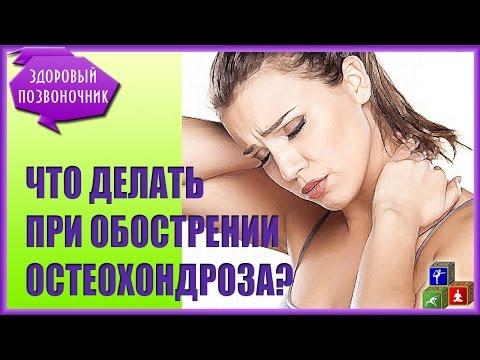 видео: Что делать при обострении остеохондроза?