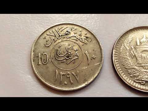 Saudi Arabia 🇸🇦 Old Rare Coin Worth Big Money To Look For Rara Moneda عملات نادرة قديمة