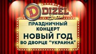 Дизель Шоу 2020 - Полный новогодний концерт - Все выпуски подряд - Декабрь 2019 | ЮМОР ICTV
