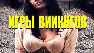 НОЧЬ 2019 Варвары женщинам показали ...!!! **Игры Викингов** фильм 2019 новинка кино