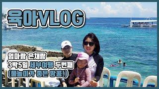 육아VLOG/엄마랑 땅콩이랑 세부여행 두번째♪/다이빙체…