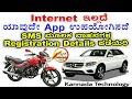 [ಕನ್ನಡ] How to Check Vehicle Registration Details in Kannada | Kannada Technology | Vehicle details