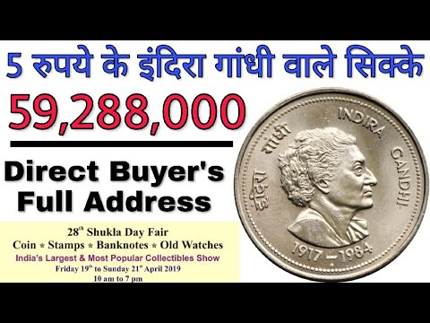5 Rupees Indira Gandhi coin sell || value of old coin of 5 Rs || old coins value & Price