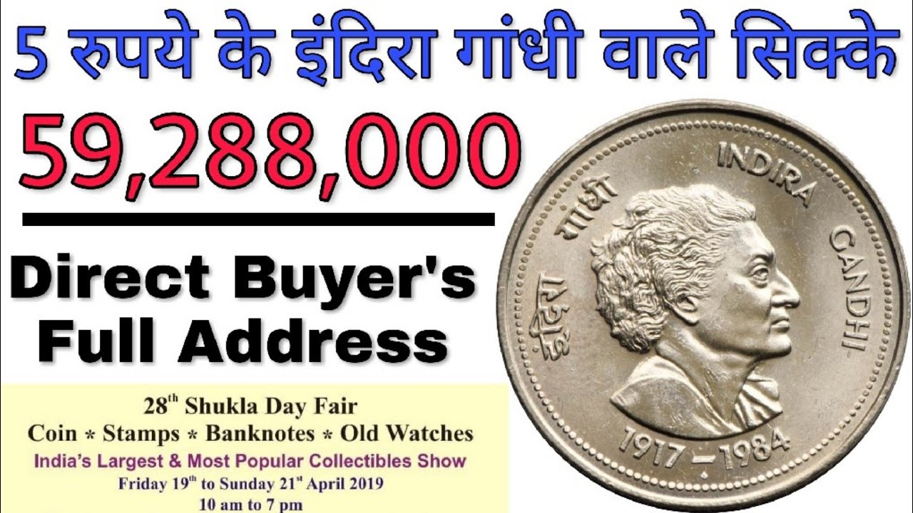 5 Rupees Indira Gandhi Coin Sell Value Of Old Coin Of 5 Rs Old Coins Value Amp Price Youtube