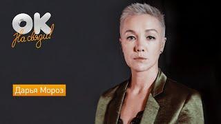 ОК на связи Дарья Мороз