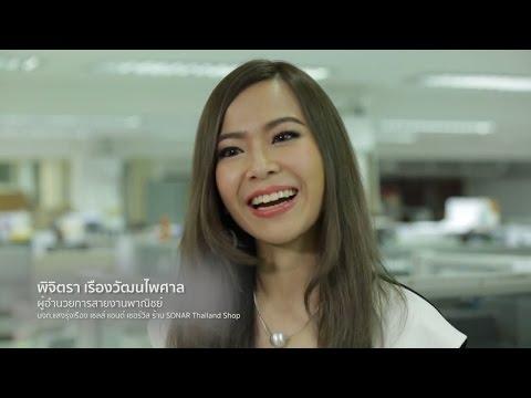 Lazada บทสัมภาษณ์ผู้ขายที่ประสบความสำเร็จ: Sonar Thailand Shop