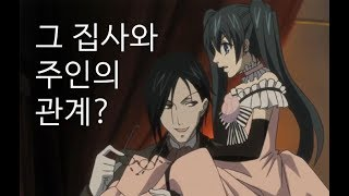 [Review]흑집사 1기 1 ~13화 리뷰.