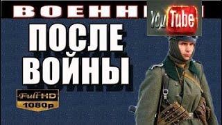 ПОСЛЕ ВОЙНЫ новые фильмы 𝟮𝟬𝟭𝟳 фулл ХД