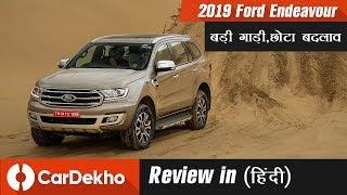 Ford Endeavour 2019 Review (Hindi): बड़ी गाड़ी, छोटे बदलाव | CarDekho.com