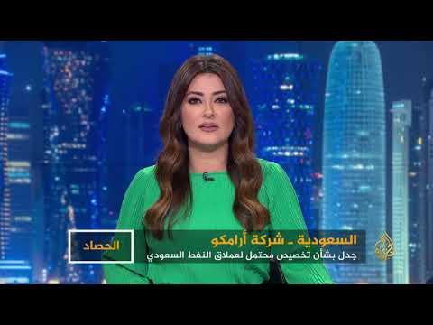 الحصاد- السعودية- أرامكو.. جدل التخصيص  - نشر قبل 54 دقيقة