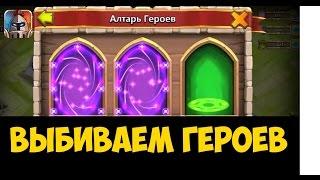 Битва Замков Выбиваем легендарных героев(, 2014-11-13T08:32:05.000Z)