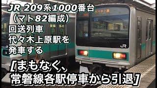 JR 209系1000番台(マト82編成)回送列車として代々木上原駅を発車する 2018/09/10