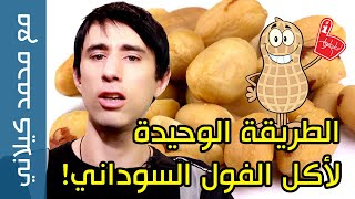 لا تأكل الفول السوداني أبدا إلا هكذا! | الطريقة الوحيدة | تجاربي و النتائج