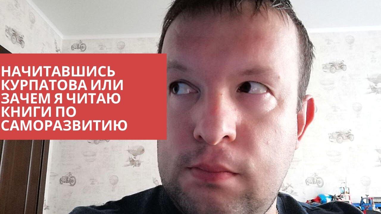 Начитавшись Курпатова или зачем я читаю книги по ...