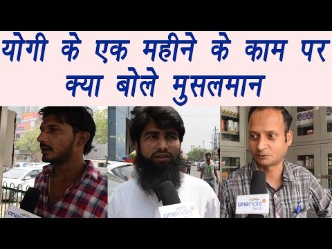 CM Yogi Adityanath के एक महीने पूरे होने पर बोले  मुस्लमान | वनइंडिया हिंदी