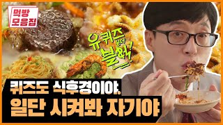 Yoo Jae Suk and Cho Saeho's Korean Food Eating Show PART 2 | K-FOOD MUKBANG