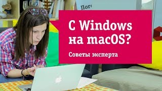 Переходимо з Windows, MacOS. Корисні поради для налаштування і знайомства з MacBook або МАК VS ВІНДА