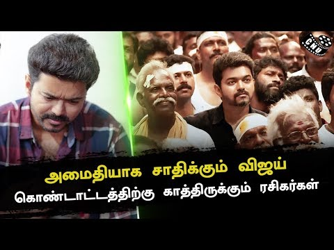 Thalapathy Silently Create Records | Vijay Fans Expecting the Celebration | Man of Mass