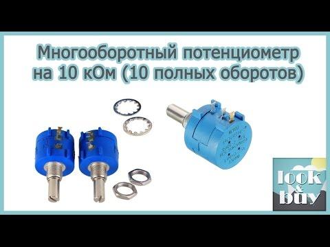 Многооборотный потенциометр на 10 кОм (10 полных оборотов)