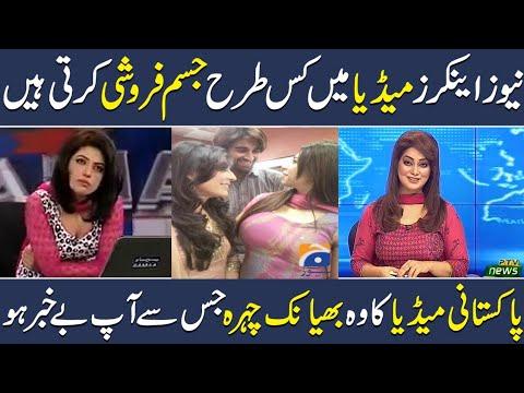 Download Success Story of Beautiful Pakistani News Anchors, Shan Ali TV