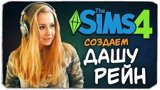 СОЗДАЕМ ДАШУ РЕЙН :) - Sims 4 (ВЕРСИЯ 2.0)
