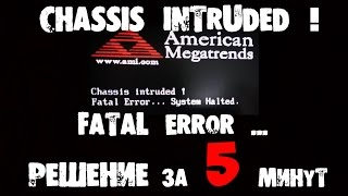 chassis intruded! Fatal Error... System Halted Решение !!!