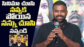 Tharun Bhascker Funny Speech at Meeku Matrame Chepta Trailer Launch | Filmylooks