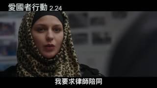 【愛國者行動】電影正式預告 2/24上映
