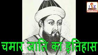 चमार जाति का इतिहास || History of cast of chamar ||