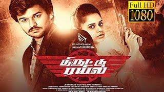 New Tamil Movie Exclusive   Thiruttu Rail   Rakshan,Cathy   Thirling New Movie HD