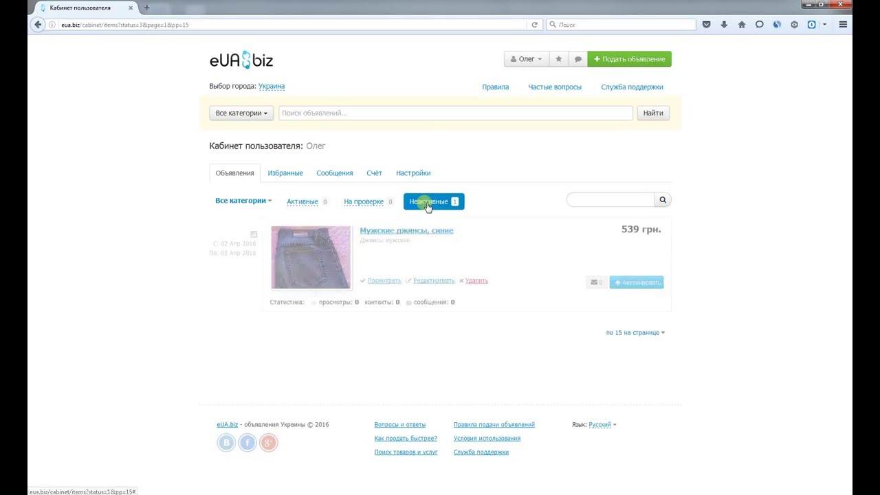 Как удалить объявление с сайта webrostov подержанные тягачи калининград частные объявления