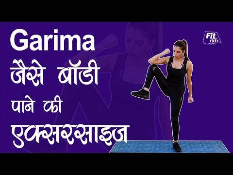 Garima जैसे बॉडी पाने की एक्सरसाइज | 10-Minute Workout To Toned Your Body in 2 Weeks