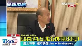 【TVBS新聞精華】下一步爭國民黨主席? 韓市長現身回應了