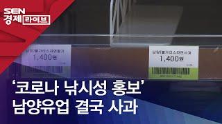 '코로나 낚시성 홍보' 남양유업 결국 사과