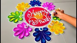 Happy Diwali Colourful Rangoli Designs/इस दिवाली पर बनाये/Beautiful Rangoli Designs-