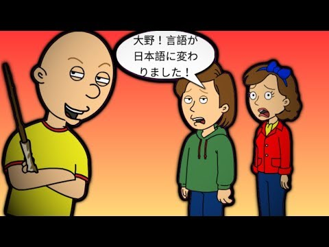 bald-caillou-changes-his-parents'-language-into-a-japanese-and-gets-grounded