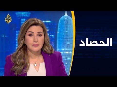 الحصاد - أمن الخليج.. أزمات مستمرة وقضايا شائكة  - نشر قبل 11 ساعة