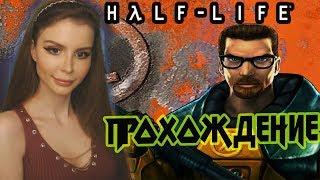 Half-Life 1  Полное Прохождение на русском языке  #1